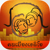 KhonMaungRadio