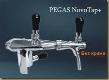 pegas_novotap-plus2