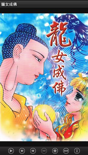 龍女成佛 C021 中華印經協會.台灣生命電視
