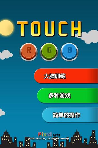 【免費解謎App】TouchRGB-APP點子