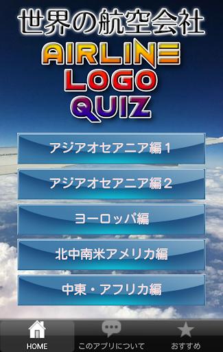エアラインロゴクイズ~世界の航空会社~