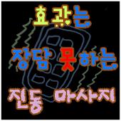 진동 마사지(효과는 장담 못해요~~!!)