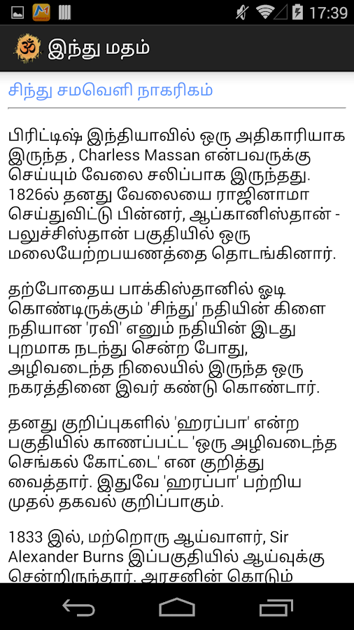 hindu matham history in tamil pdf free download
