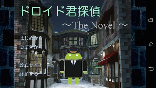 ドロイド君探偵 〜The Novel〜 «推理ノベルゲーム»
