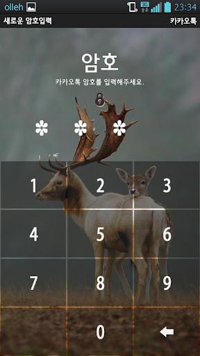 【免費生活App】카카오톡 테마 Empty [Plan23]-APP點子