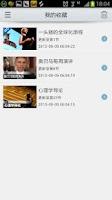 Screenshot of 新浪公開課