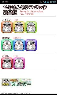 Pesoguin Emoji 01- screenshot thumbnail