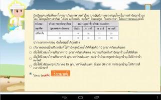 Screenshot of เกมข้อสอบวิทย์ สสวท. ป.3