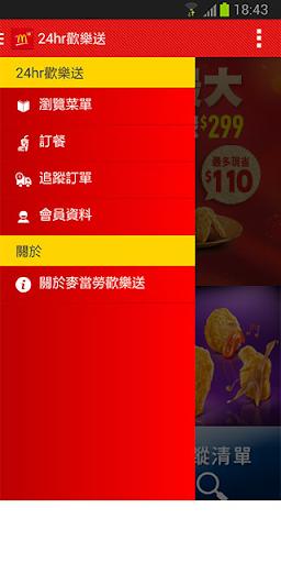 【免費生活App】麥當勞歡樂送-APP點子