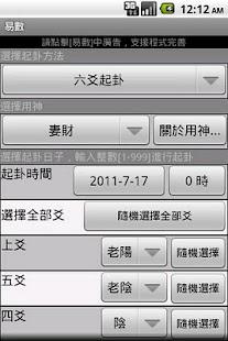 玩生活App|易爻免費|APP試玩