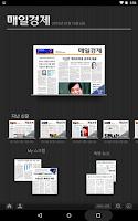 Screenshot of 매경e신문 for Tab