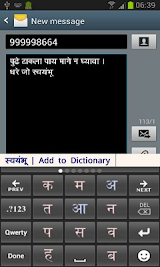 Marathi PaniniKeypad PRO App-Download APK (com