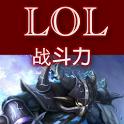 英雄联盟战斗力查询 icon
