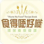 """Waste No Food"" Recipe Book"