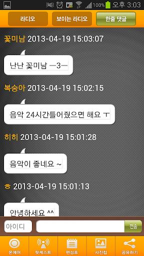 순천만FM