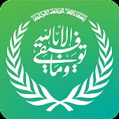 Dar Al Fatwa