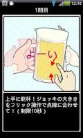 Screenshot of Drunkard Diagnosis
