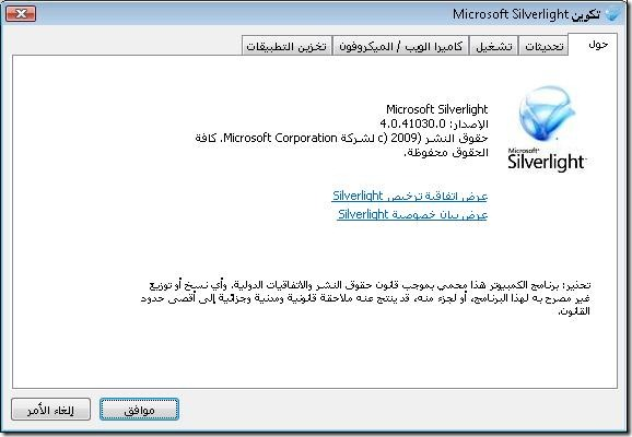 Ning Zhang's Blog: Silverlight 4 Adds Arabic Support