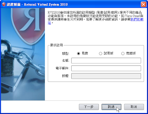 panda antivirus 免費 版