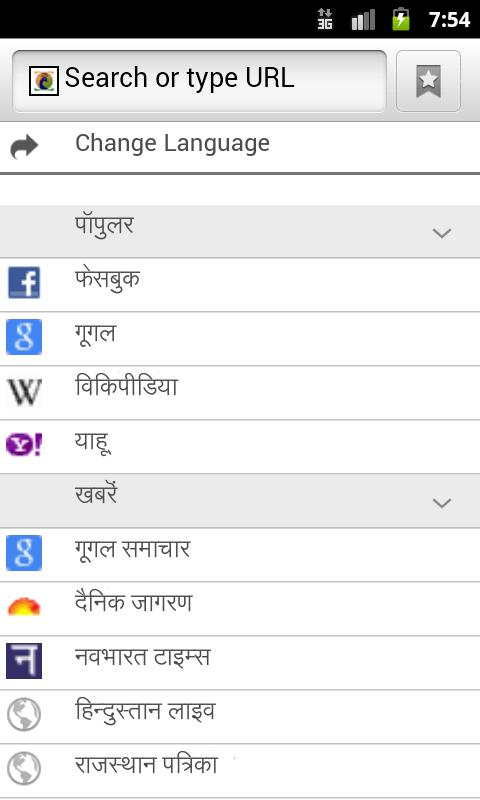 Peacock Browser - Hindi & ALL - screenshot