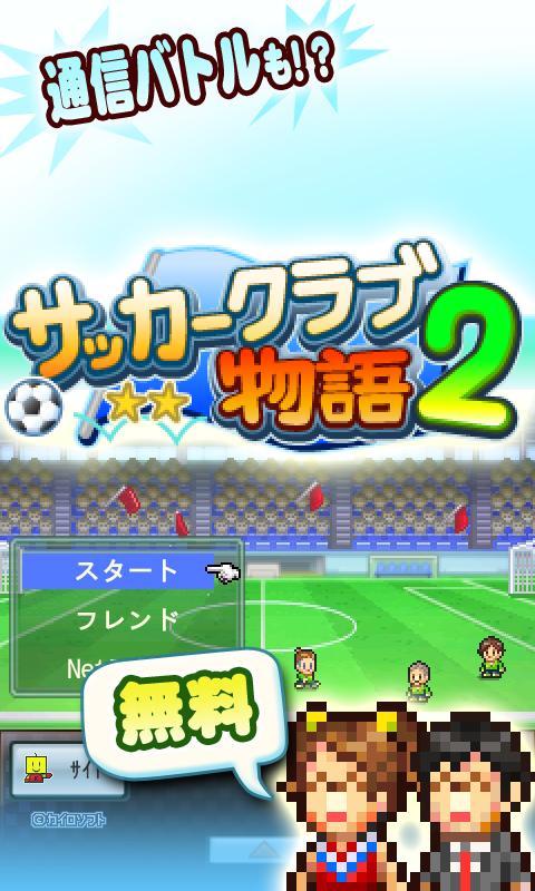 サッカークラブ物語2 screenshot #5