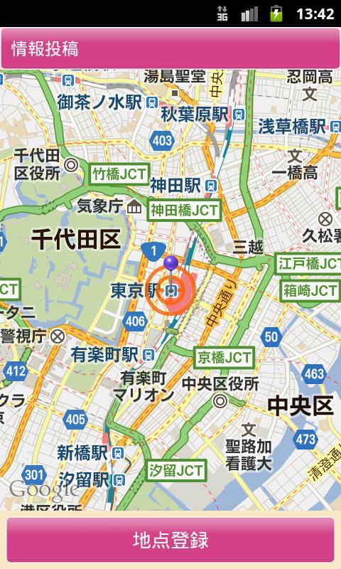 安全安心map- スクリーンショット