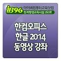 한컴오피스 한글 2014 동영상 강좌