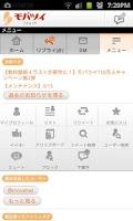 Screenshot of モバツイtouch ( Twitter ツイッター )
