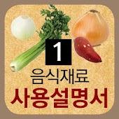 음식재료사용설명서1편-채소/뿌리채소/버섯/양념