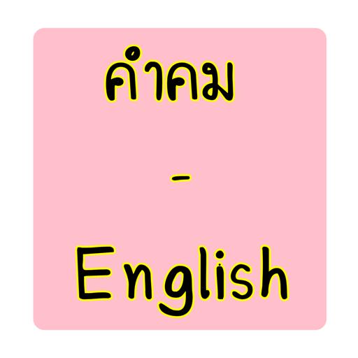 คำคม - English