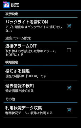 交通違反撲滅委員会FREE オービス・ねずみ取り・Nシステム 6.2 screenshot 1362767