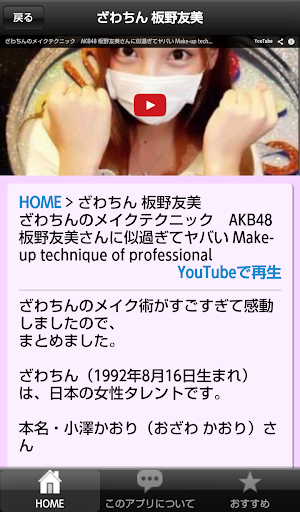 無料娱乐Appのざわちんのモノマネメイクの動画集だよ♪ HotApp4Game