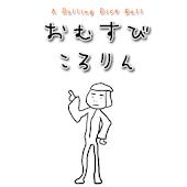 A Rolling Riceball(LITE)