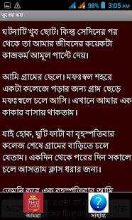 ভূতের ভয় (vuter golpo)- screenshot thumbnail