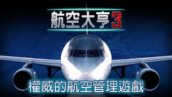 航空大亨 3