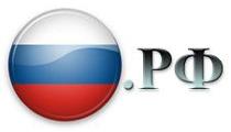 Зарегистрирован домен .РФ