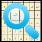 ابحث عن الكلمات icon