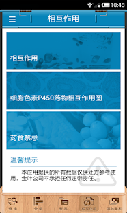 玩免費醫療APP|下載用药参考 app不用錢|硬是要APP