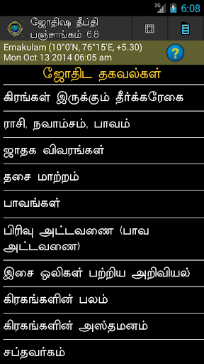 JyothishaDeepthi Tamil
