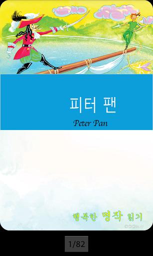 영어 명작 동화 - 피터 팬