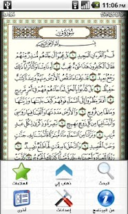 Holy Quran - screenshot thumbnail
