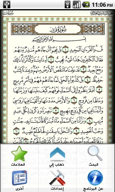 Holy Quran - screenshot