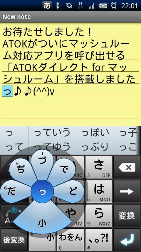 ATOK IS04専用モジュール- screenshot