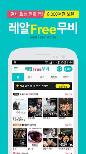 레알프리무비 - 영화보기 영화다운 무료영화 최신영화