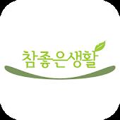 【참좋은생활】포인트 종합쇼핑몰/추천어플/쿠폰/돈버는어플