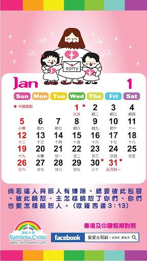 玩工具App|2014香港公眾假期-新舊曆2014 hk calendar免費|APP試玩