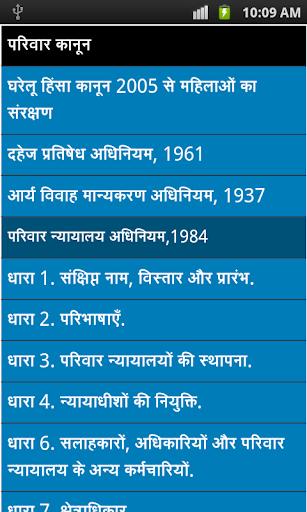 Indian Family Law Hindi