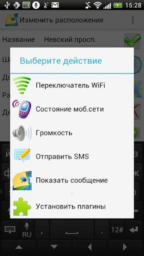 mcGPSReminder SMS plugin