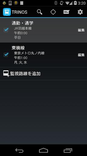 ツイッターと連携★電車の遅延や運行情報を通知★TRINOS