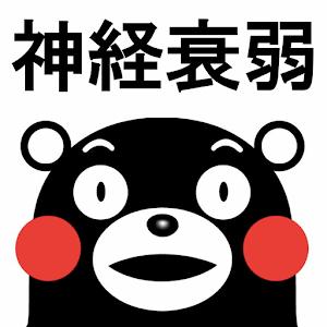 くまモンの神経衰弱(しんけいすいじゃく)〜トランプゲーム〜 for PC and MAC